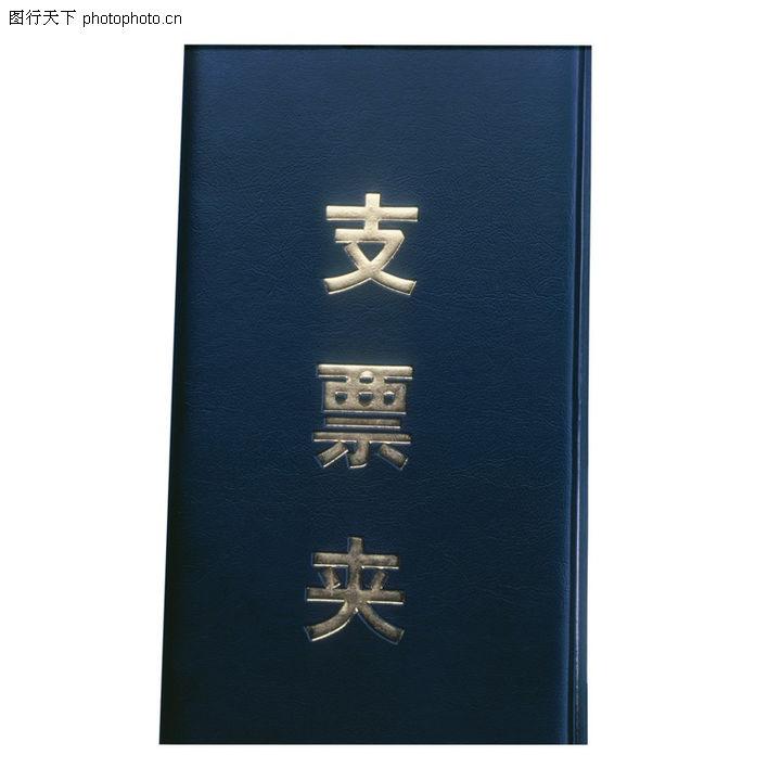 日常用品,生活百科,夹子 支票夹 黑色 文字 长方形,日常用品0008