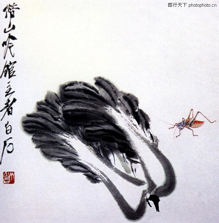 齐白石作品集,中国传世名画,白菜 蝗虫 肥嫩,齐白石作品集0001