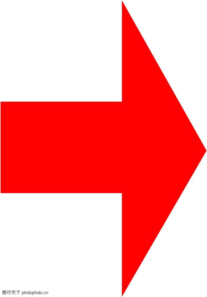 方向标识,标识图形,右侧箭头,方向标识0021