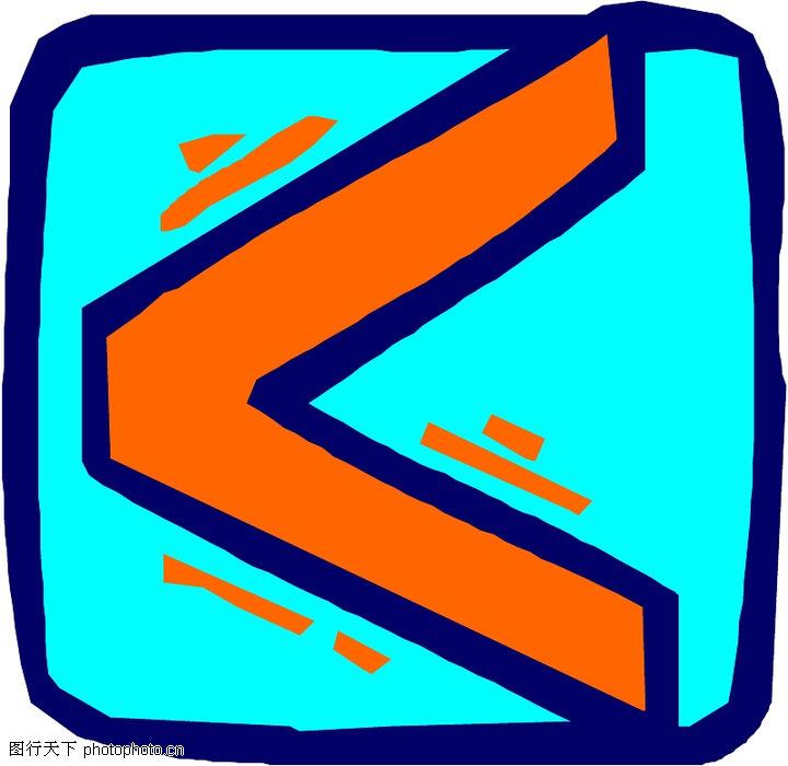 符号0004-符号图-标识图形图库-小于号