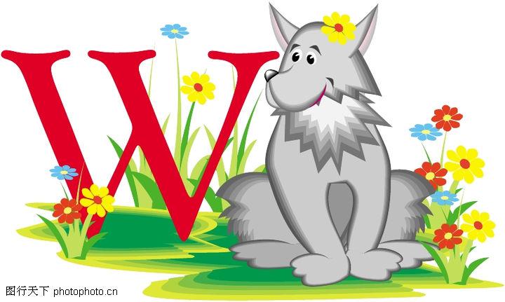 字母与字符 标识图形 野生动物 字母w