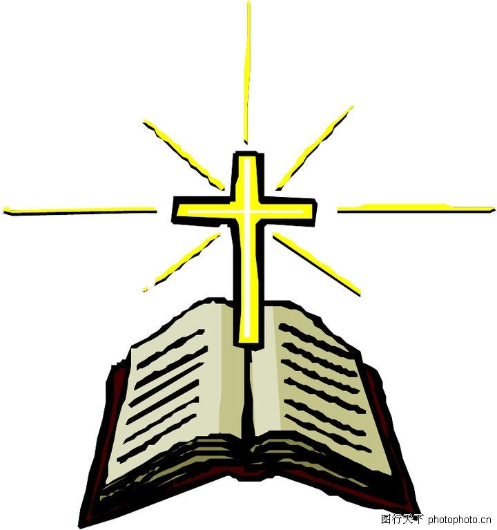 近代宗教,插画,十字架 圣经,近代宗教0016