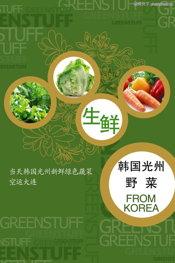 pop海报模板,电脑合成,野菜 菜谱 海鲜,pop海报模板0117