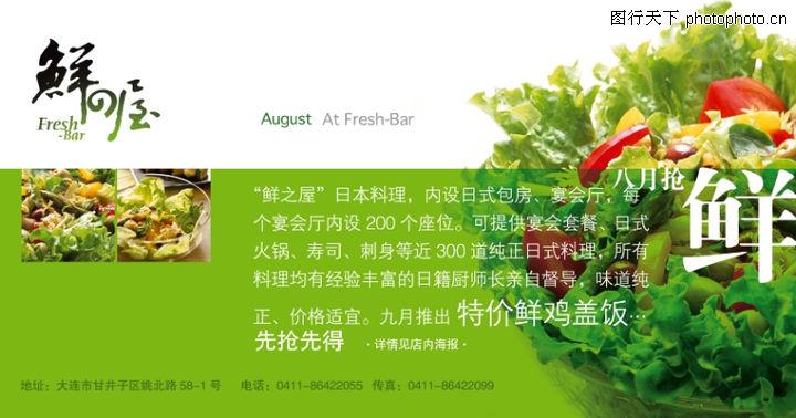 pop海报模板,电脑合成,饭店海报 鲜绿色调 新鲜蔬菜,pop海报模板0172