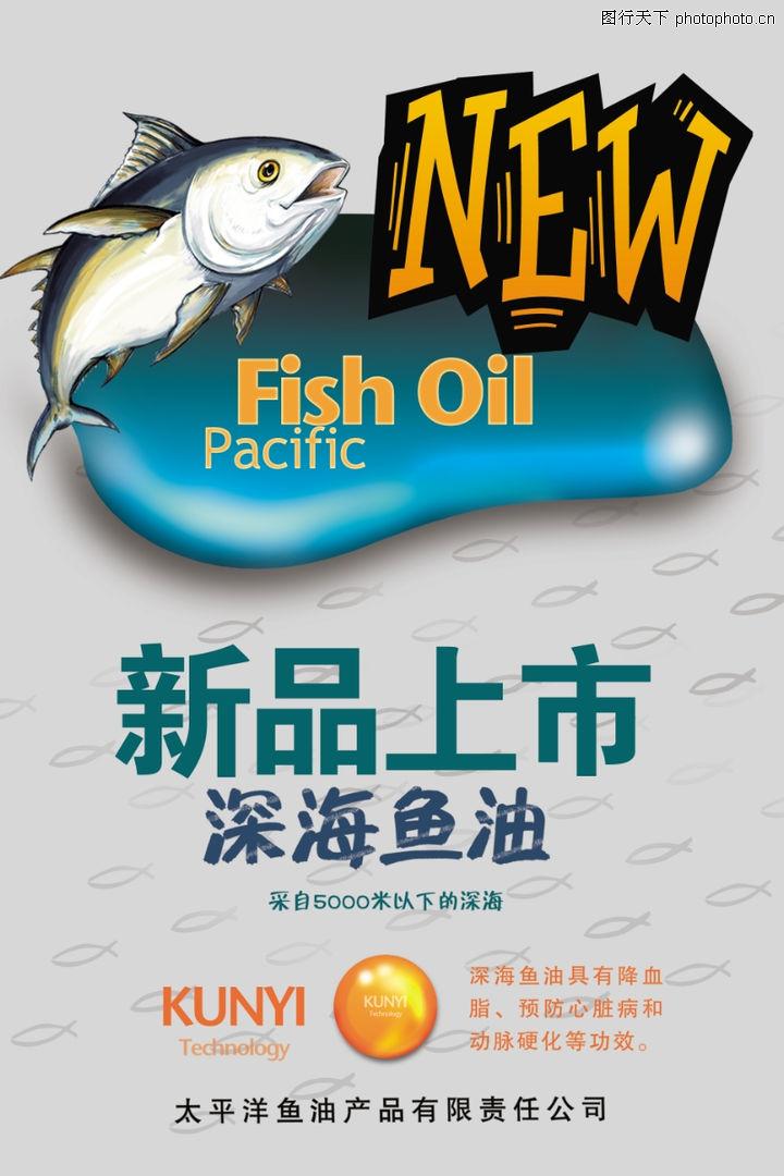 pop海报模板,电脑合成,广告 鱼油 英汉名称,pop海报模板0179