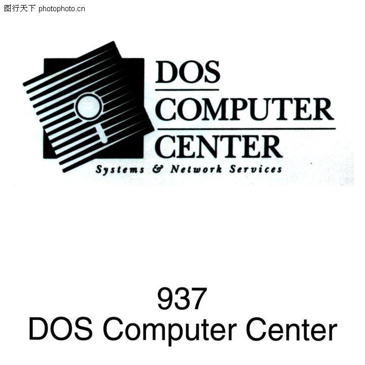 电脑软件,世界标识,系统 DOS 计算机中心,电脑软件0012