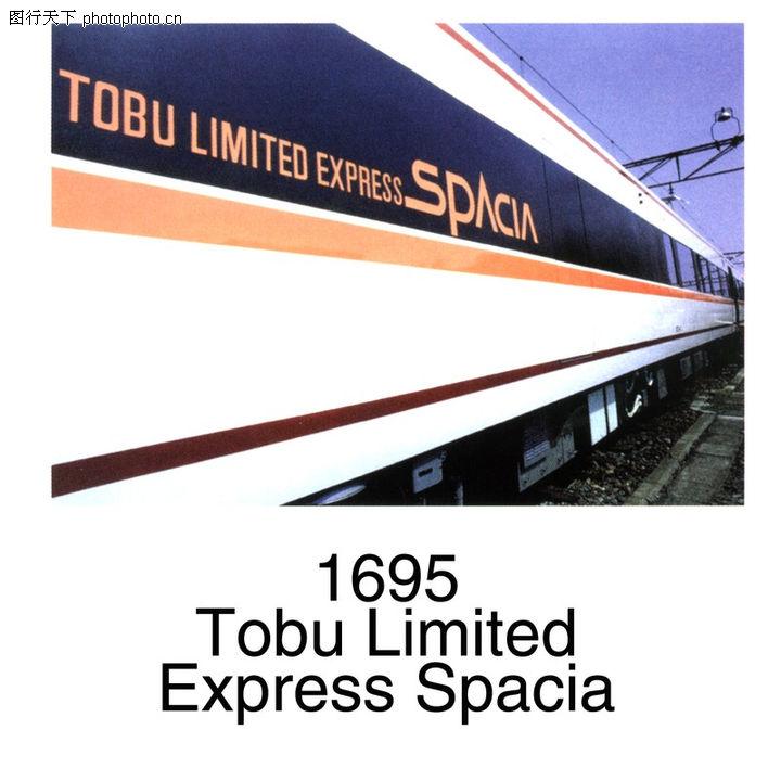 铁道、高速公路,世界标识,高速铁道 列车 1695,铁道、高速公路0014