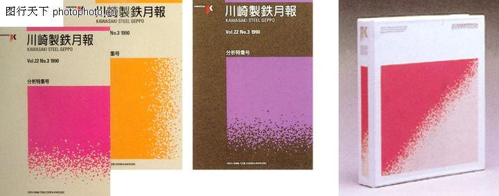 日本川崎制铁株式会社,世界CI大全,川崎制铁月报 书本 外表不一 侧立 站立 对比,日本川崎制铁株式会社0010