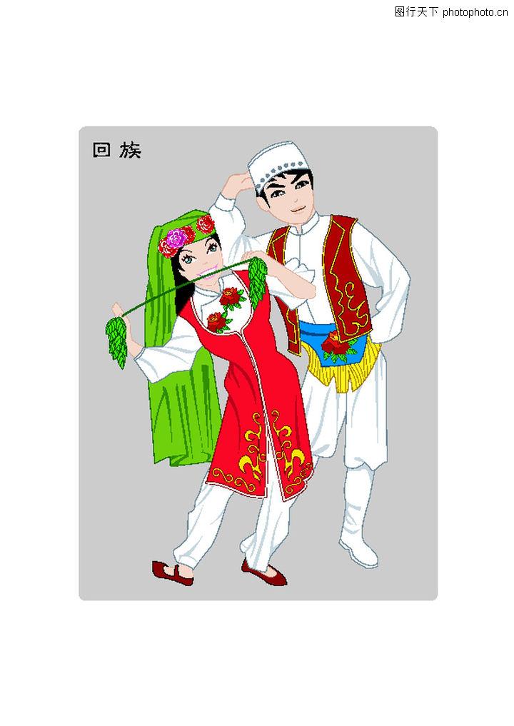 中国五十六个民族0006