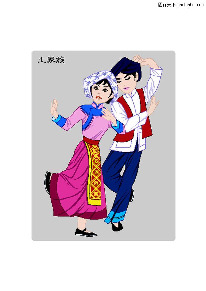 中国五十六个民族 中国传统 双人舞 土家族 衣饰