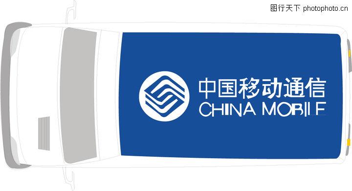 商业vi设计模板,中国移动 标志 车身广告 流动广告 china,车辆广告vi