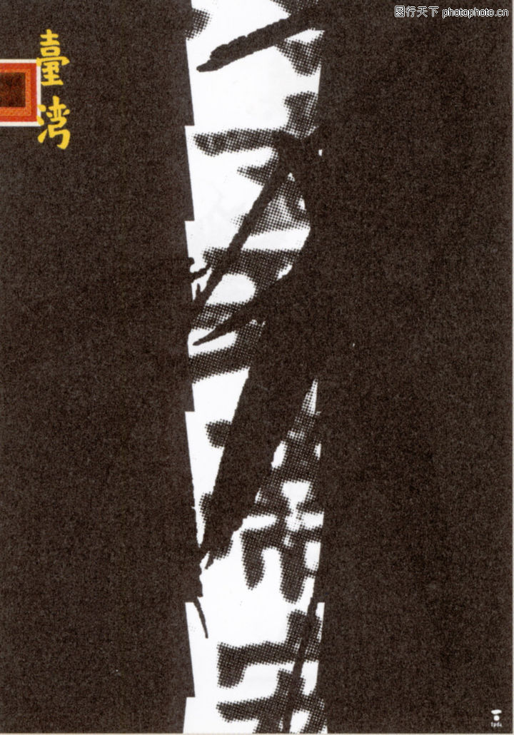 皮埃尔迪休洛作品,广告,黑白 搭配 效果 穿插 交集 ,皮埃尔迪休洛作品0018