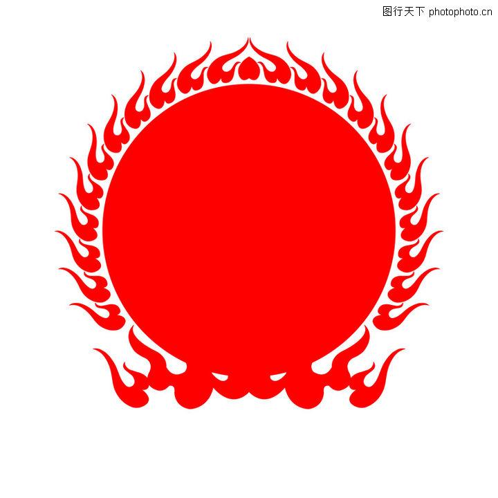 分层设计元素,标识,红色 圆形 圆满 火焰 中国红,分层设计元素0122