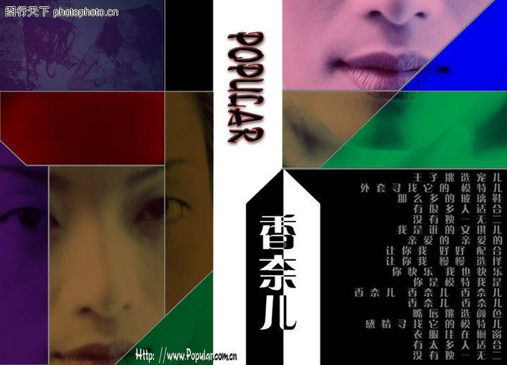 跨页写真模板0090 跨页写真模板图 数码影楼平面模板图库 混合 名字