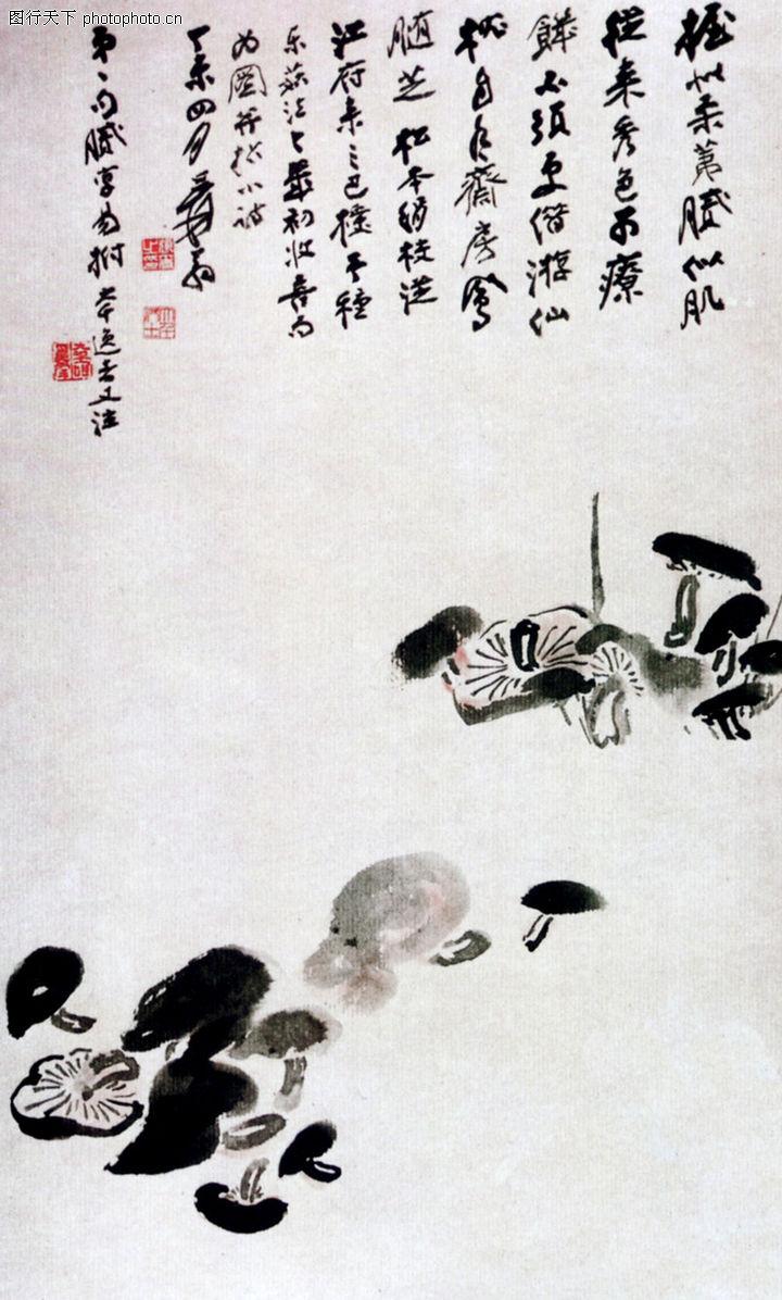 张大千,中国近代大师名画,菌