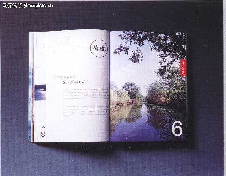 中国书籍装贞设计; 书籍内页设计; 书籍内页设计图片素材