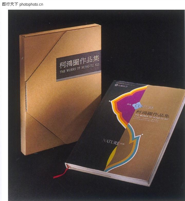 中外书籍装帧设计0127