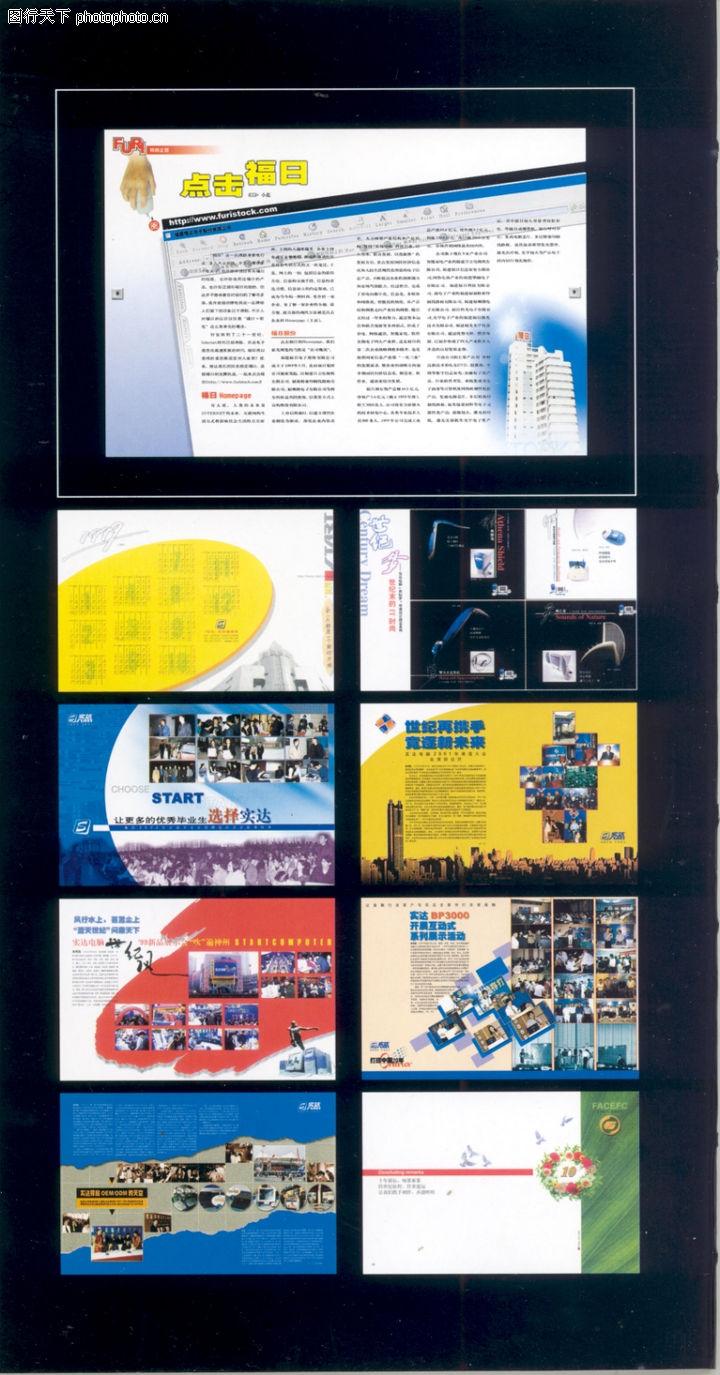 大专v大专0038-刊物设计图-书籍装帧设计图库-刊物平面设计个人简历图片