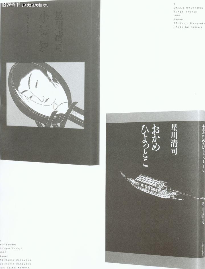 国际书籍装帧设计0193