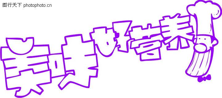 pop字体转换|手绘pop字体转换器