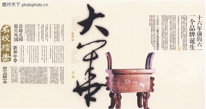 华东楼书专辑,中国优秀房地产广告2005,名校 档案 品牌,华东楼书专辑0045