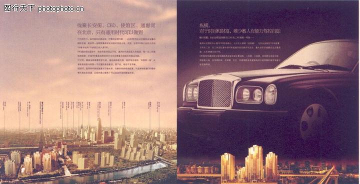 华东楼书专辑,中国优秀房地产广告2005,车子,华东楼书专辑0070