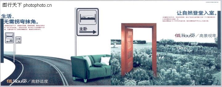华东楼书专辑,中国优秀房地产广告2005,沙发 丛林 公路,华东楼书专辑0085