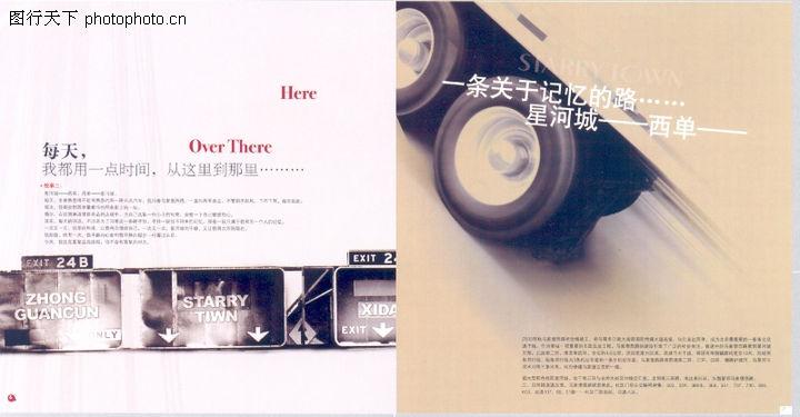 华东楼书专辑,中国优秀房地产广告2005,车轮 行驶 箭头,华东楼书专辑0090