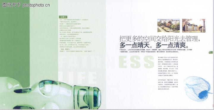华东楼书专辑,中国优秀房地产广告2005,海报 中国优秀房地产广告,华东楼书专辑0096