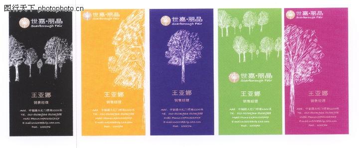 华北VI专辑,中国优秀房地产广告2005,王亚娜 五张图 树的布局,世嘉丽晶002