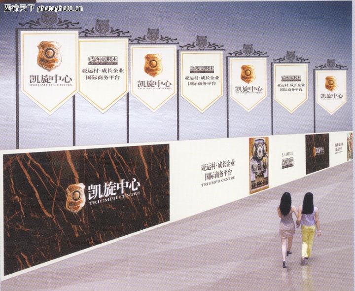 华北VI专辑,中国优秀房地产广告2005,凯旋中心 亚运村 商务平台,凯旋中心003