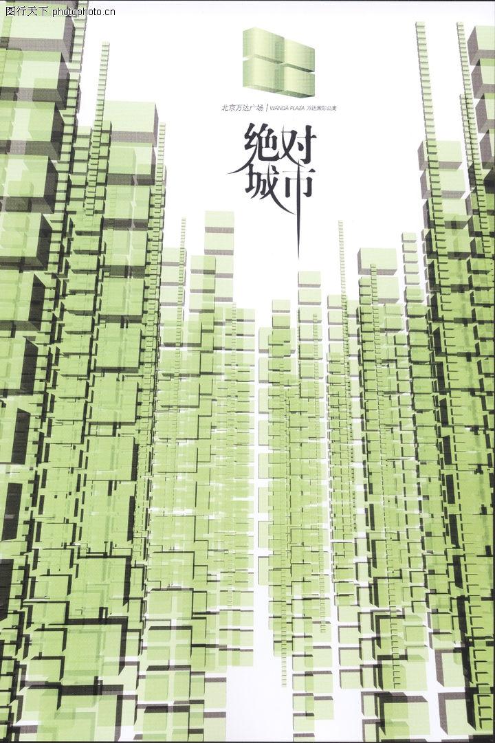 华北VI专辑,中国优秀房地产广告2005,高楼 城市 建筑,北京万达广场002