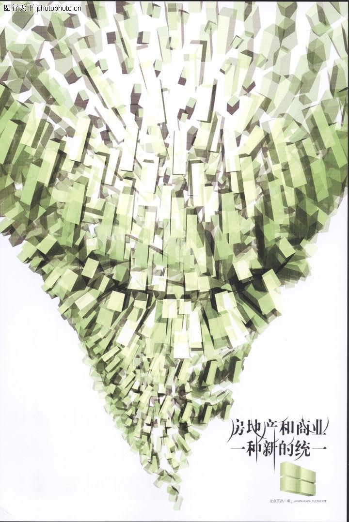 华北VI专辑,中国优秀房地产广告2005,房地产 商业 统一,北京万达广场003