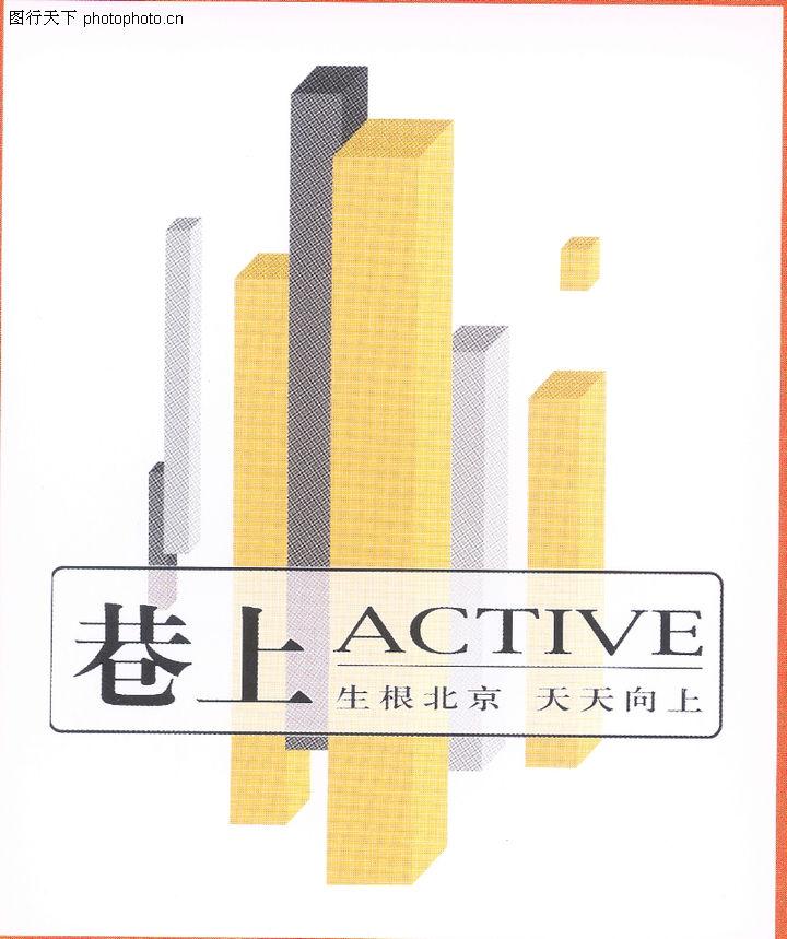 华北VI专辑,中国优秀房地产广告2005,巷上001