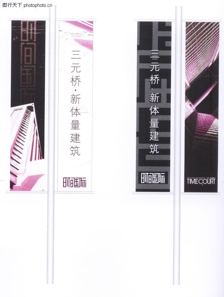 华北VI专辑,中国优秀房地产广告2005,时间国际003