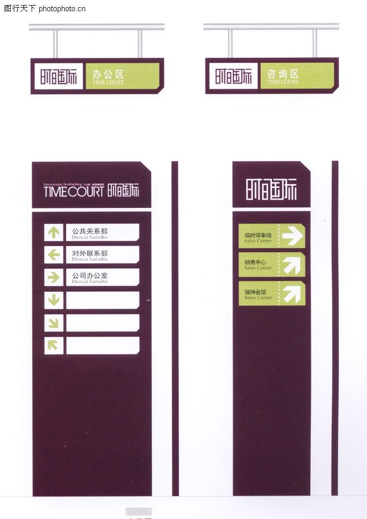 华北VI专辑,中国优秀房地产广告2005,时间国际004