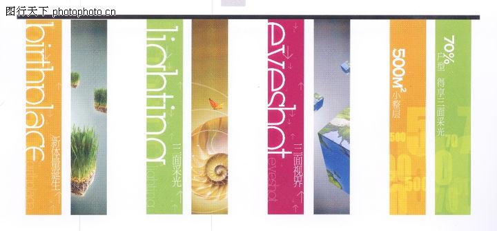 华北VI专辑,中国优秀房地产广告2005,时间国际006
