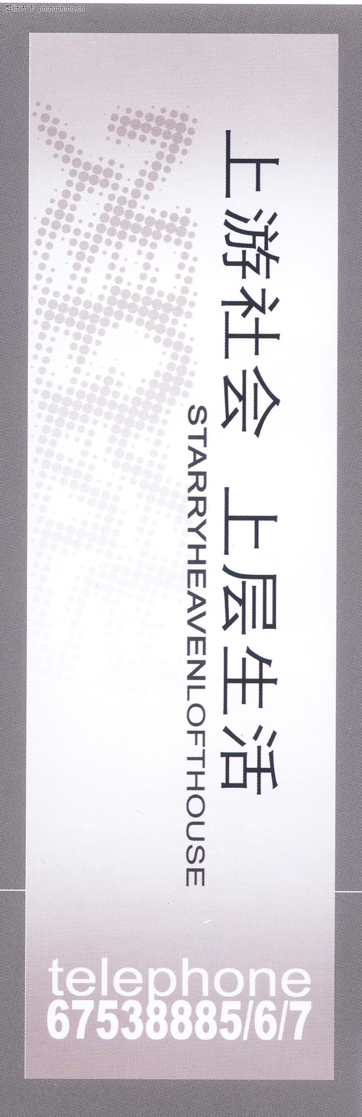 华北VI专辑,中国优秀房地产广告2005,星河城005