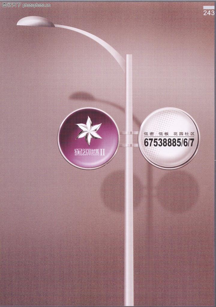 华北VI专辑,中国优秀房地产广告2005,星河城006