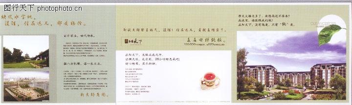 华北VI专辑,中国优秀房地产广告2005,正阳天下008