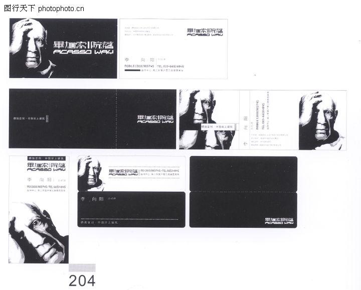 华北VI专辑,中国优秀房地产广告2005,毕加索院落001