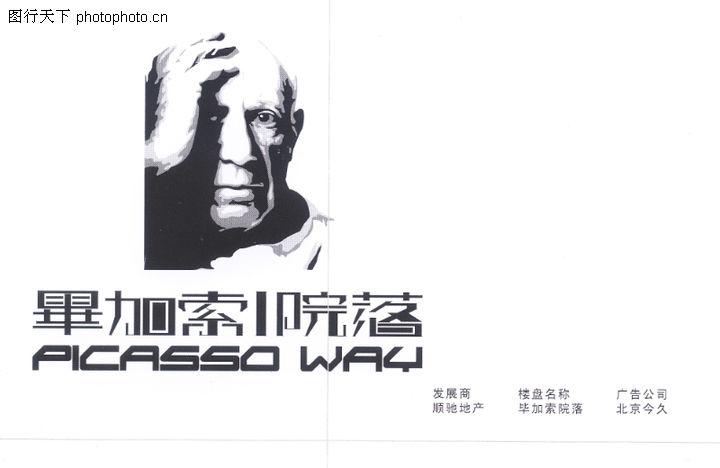 华北VI专辑,中国优秀房地产广告2005,毕加索院落006