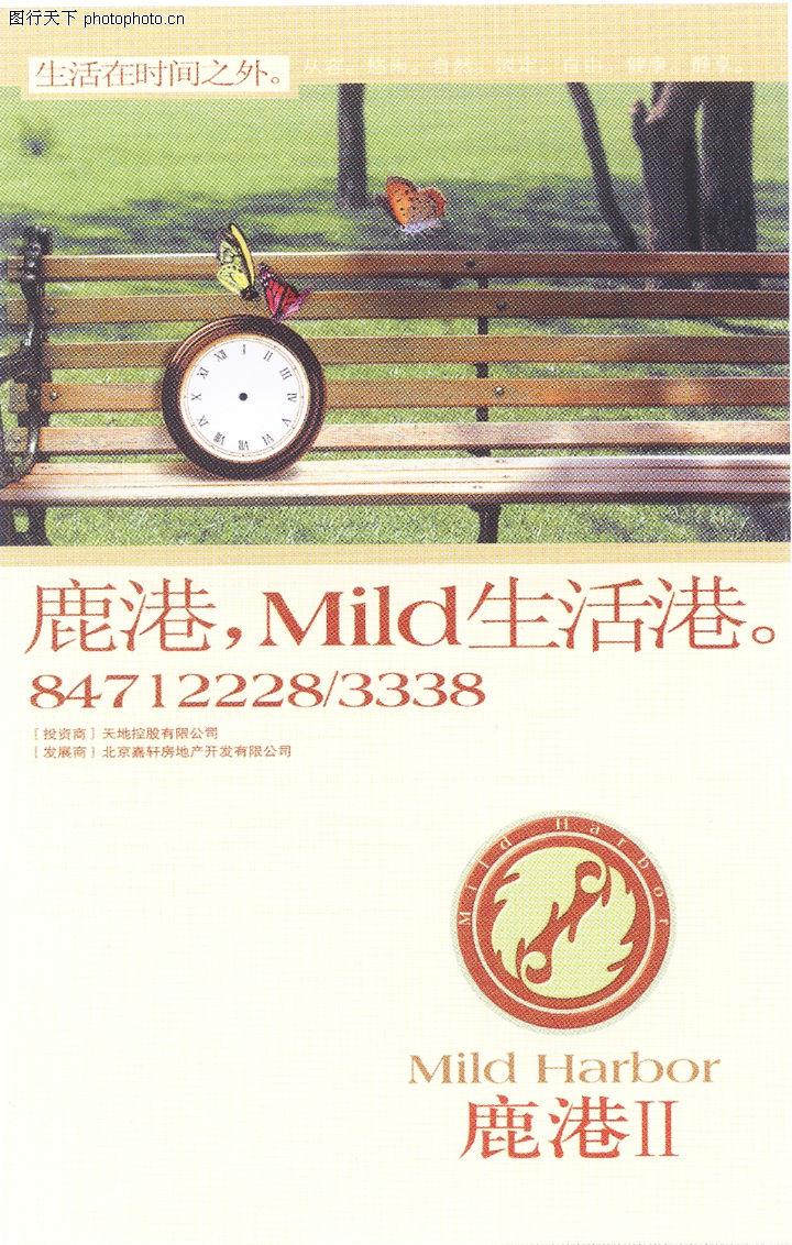 华北VI专辑,中国优秀房地产广告2005,鹿港003
