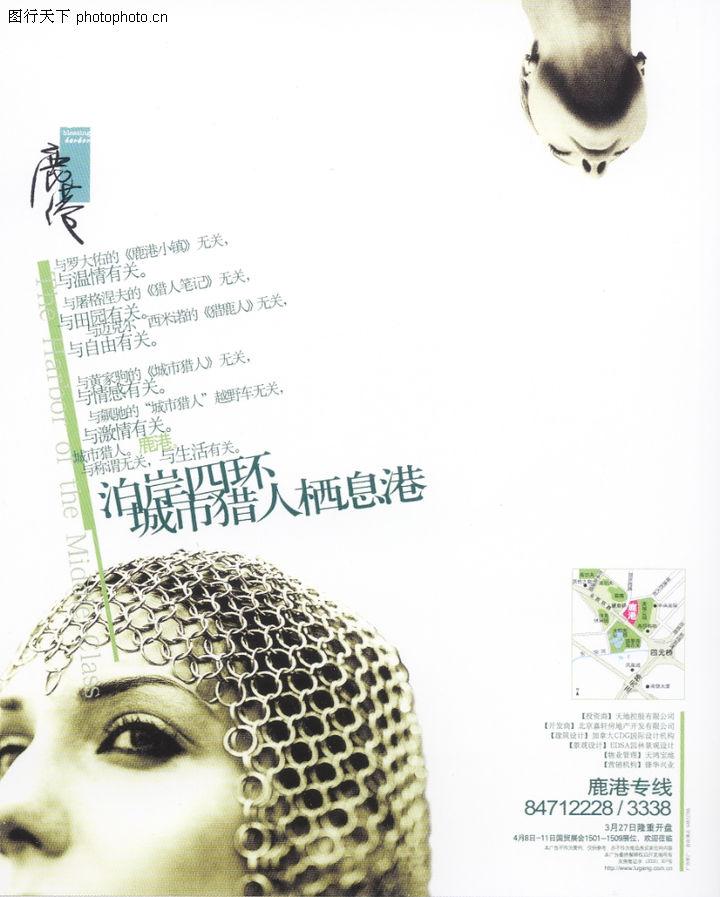 华北VI专辑,中国优秀房地产广告2005,鹿港005