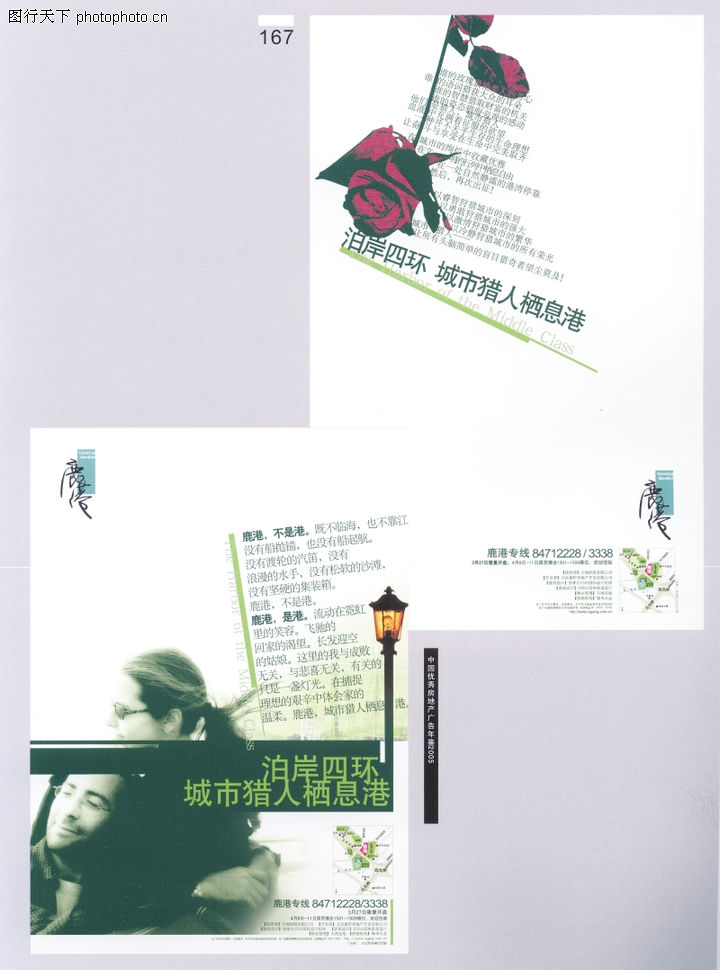 华北VI专辑,中国优秀房地产广告2005,鹿港006