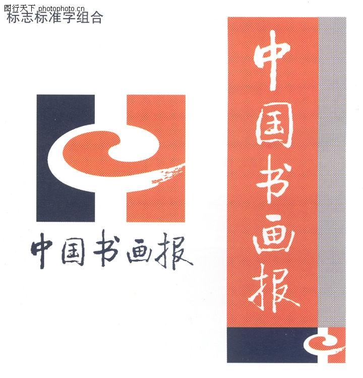 中国书画报 002 传媒图 中国品牌年鉴2004图库 中国书画 报纸广告 桔