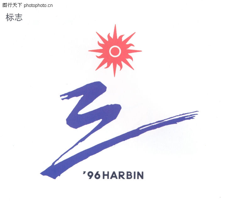 运动会班牌设计图案太阳