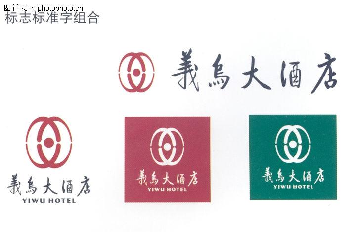 酒店,中国品牌年鉴2004,义鸟大酒店 正方形 酒店标志,义乌大酒店-002