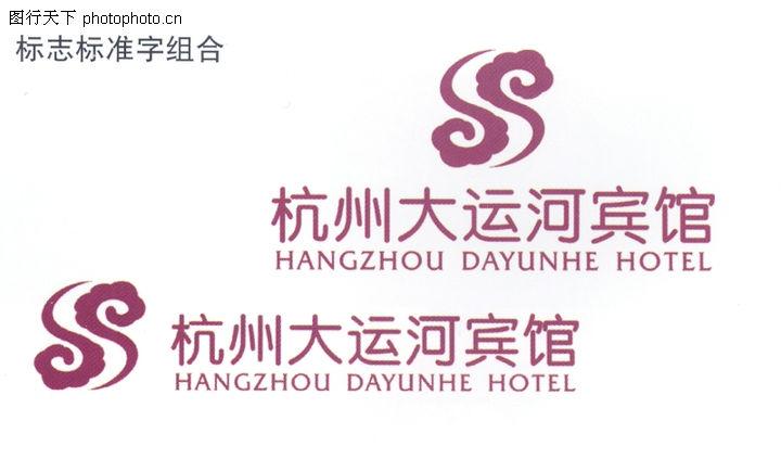 酒店,中国品牌年鉴2004,杭州宾馆 大运河 宾馆招牌,杭州大运河宾馆-002