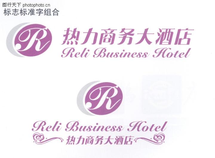 酒店,中国品牌年鉴2004,紫色 椭圆 字母R,热力商务大酒店-002